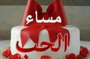 صورة رسائل مساء الخير حبيبي , اجمل مساء للاحباء