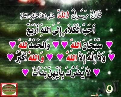 بالصور صور كلام الله , اجمل كلام كلام الله سبحانه وتعالى 156 2