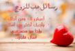 بالصور اجمل مسجات الحب والغرام , رسائل الحب الرائعة 1564 3 110x75