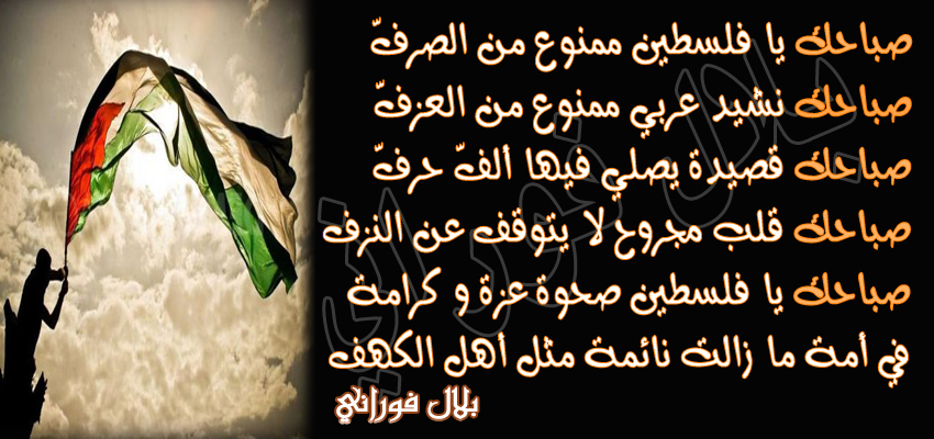بالصور شعر عن فلسطين , اجمل الاشعار عن فلسطين 1581 10