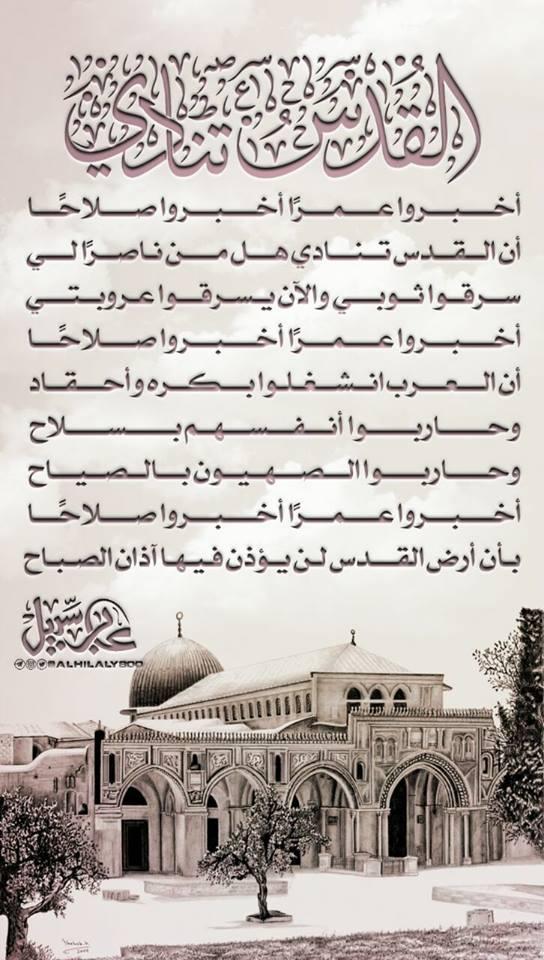 بالصور شعر عن فلسطين , اجمل الاشعار عن فلسطين 1581 4