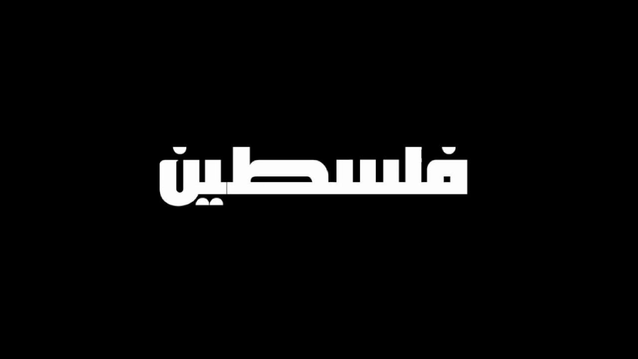 صوره شعر عن فلسطين , اجمل الاشعار عن فلسطين