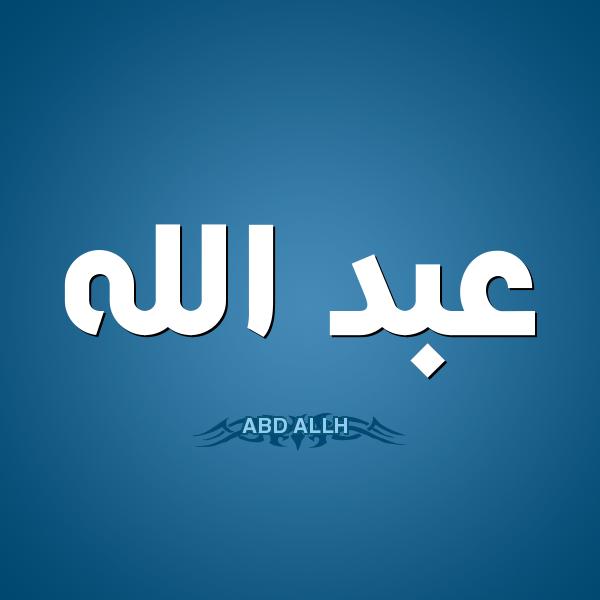 اسم عبدالله بالانجليزي 6