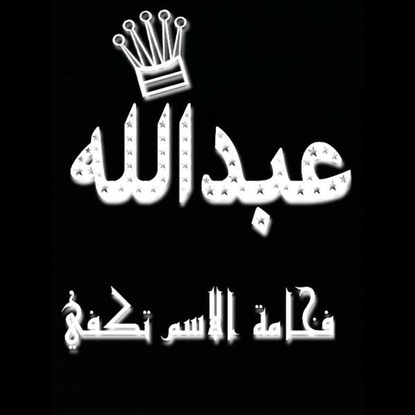 صور اسم عبدالله اجمل صور اسم عبدالله كيف
