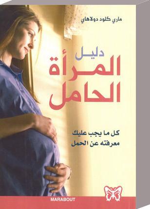 صورة دليل المراه الحامل , كل ما يهم الحامل من معلومات