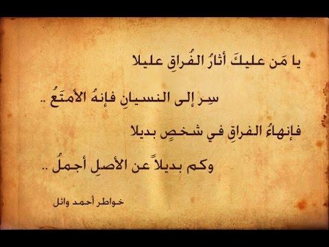 صورة شعر عن الفراق , ماذا قرات من اشعار العرب عن الفراق