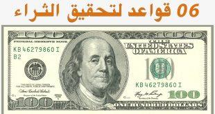 بالصور كيف تصبح مليونير , الطريق الى الثراء وكسب الاموال 195 4 310x165