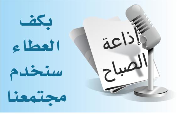 صورة كلمة الصباح للاذاعه المدرسيه , برنامج الاذاعة المدرسية في الصباح