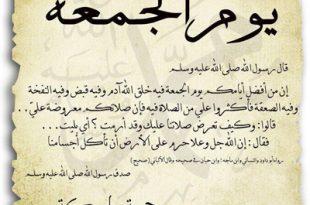 صورة ادعية يوم الجمعة المستجابة , اجمل ما قيل من ادعية مستجابة في الجمعة المباركة