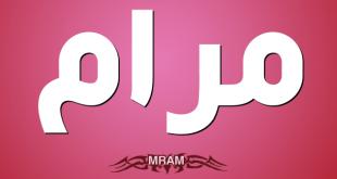 صوره ما معنى اسم مرام , مرام هل تعرفي ماذا يعني اسمك