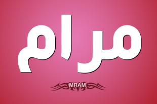 بالصور ما معنى اسم مرام , مرام هل تعرفي ماذا يعني اسمك 236 1 310x205