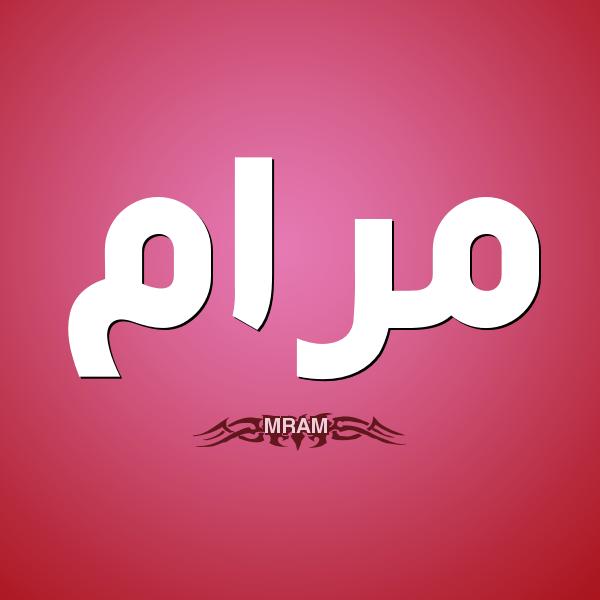 صورة ما معنى اسم مرام , مرام هل تعرفي ماذا يعني اسمك