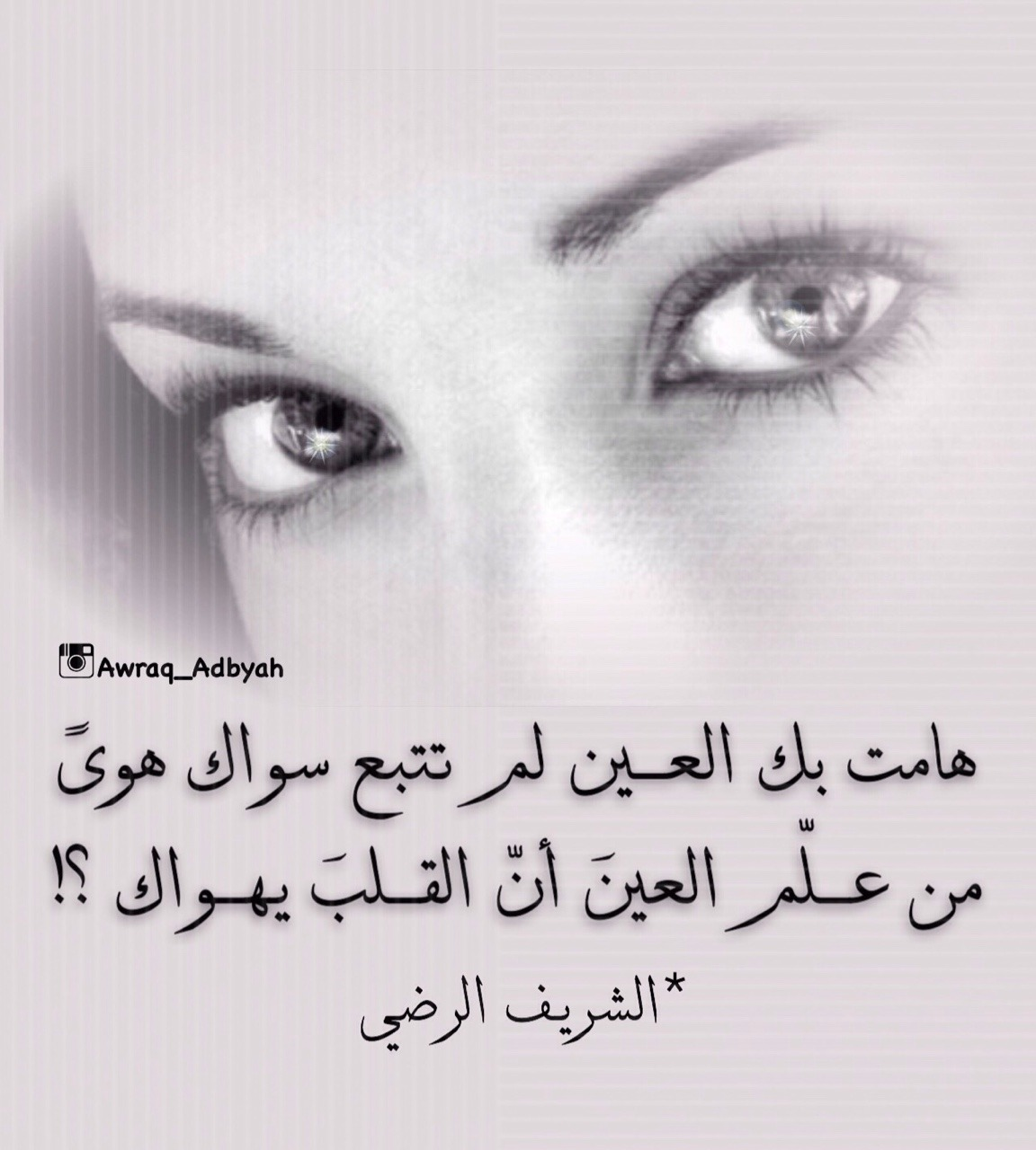 شعر قصير عن العيون الكحيله Shaer Blog