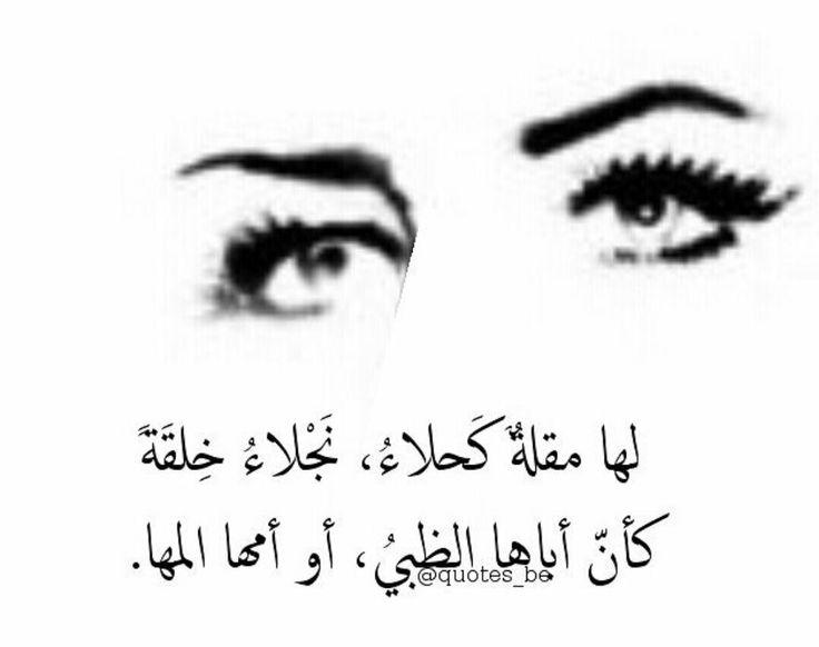شعر عن العيون الجميله قصير Shaer Blog