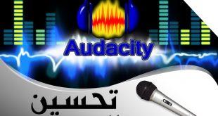 بالصور تحسين الصوت , الطرق الكثيرة لتحسين الصوت في الغناء 247 3 310x165