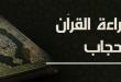 صوره هل يجوز قراءة القران بدون حجاب , ما هو حكم لمراة تقراء القران بدون تغطية شعرها