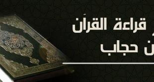 بالصور هل يجوز قراءة القران بدون حجاب , ما هو حكم لمراة تقراء القران بدون تغطية شعرها 263 1 310x165