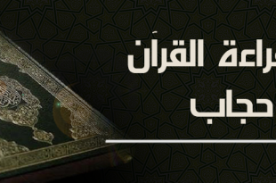 صورة هل يجوز قراءة القران بدون حجاب , ما هو حكم لمراة تقراء القران بدون تغطية شعرها