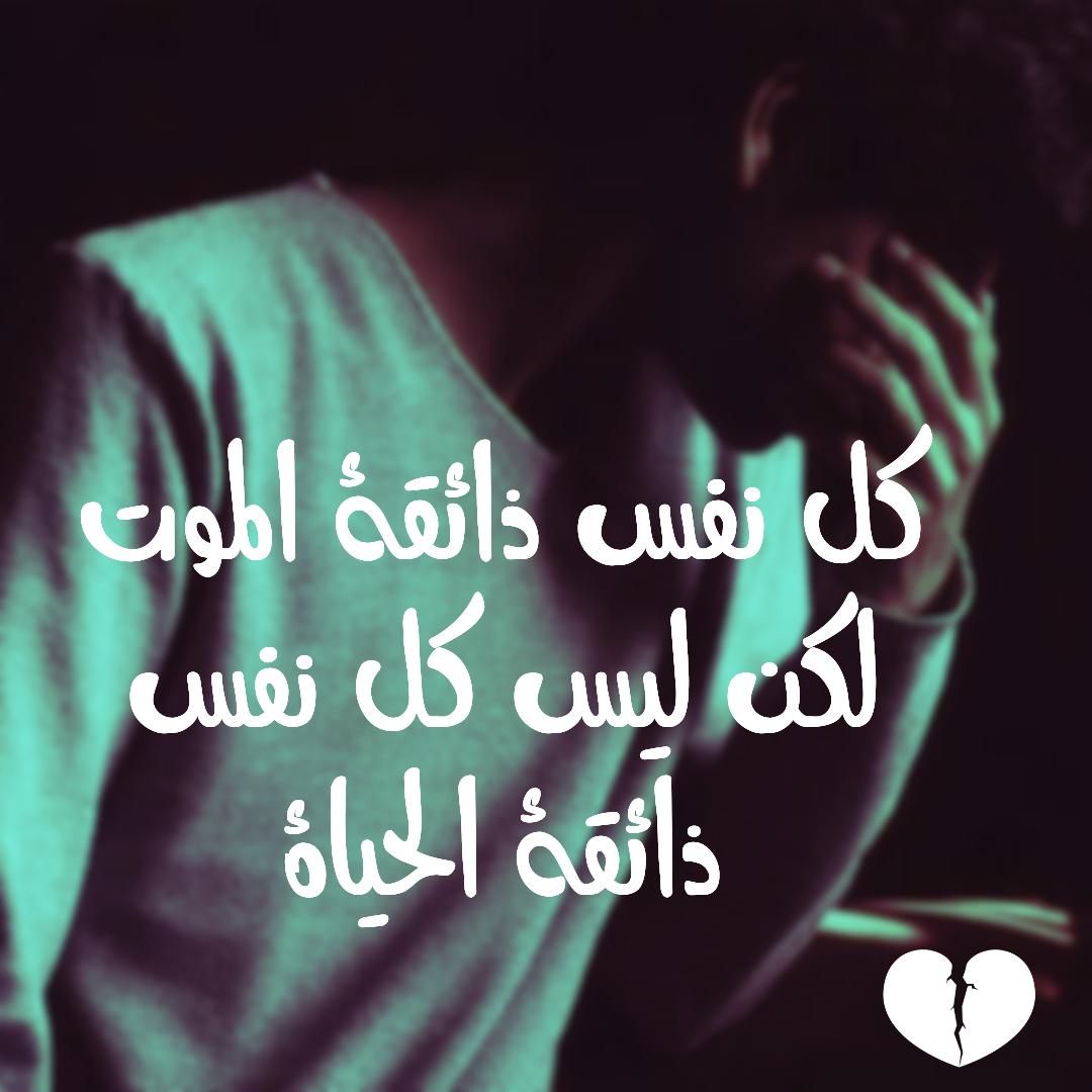 صورة كلام من قلب حزين , اصعب كلام عن الحزن