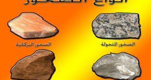 بالصور انواع الصخور , تعرف علي انواع الصخور واعمارها 2643 3 310x165