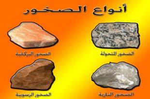 بالصور انواع الصخور , تعرف علي انواع الصخور واعمارها 2643 3 310x205