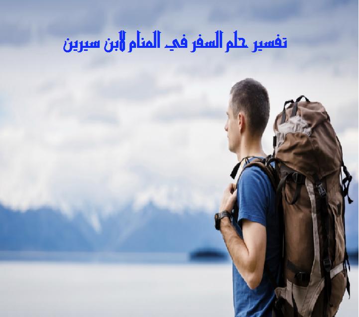 صوره تفسير حلم السفر , تفسير ابن سيرين لرؤيه السفر في المنام