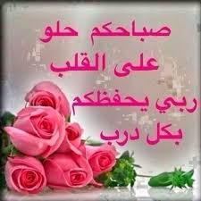 بالصور صباح الخير يا حبيبتي , الصباح الجميل دائما مع الاحبه 2667 11