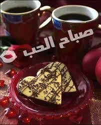 بالصور صباح الخير يا حبيبتي , الصباح الجميل دائما مع الاحبه 2667 7