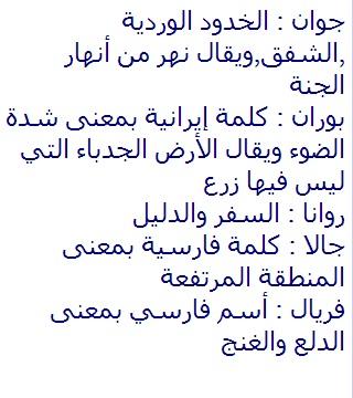 بالصور اسماء بنات حلوة , اجمل اسماء بنانيت كيوت 2669 2