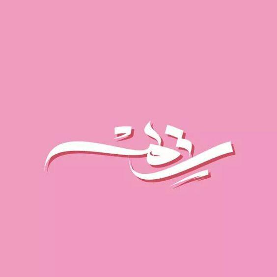 بالصور اسماء بنات حلوة , اجمل اسماء بنانيت كيوت 2669 4