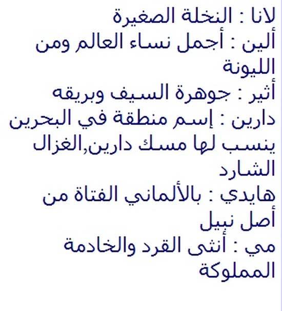 بالصور اسماء بنات حلوة , اجمل اسماء بنانيت كيوت 2669 9