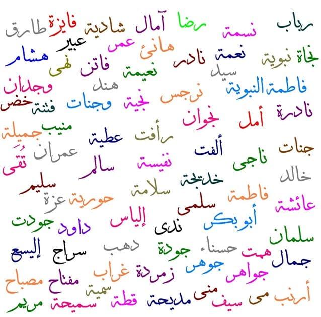 صورة اسماء بنات حلوة , اجمل اسماء بنانيت كيوت
