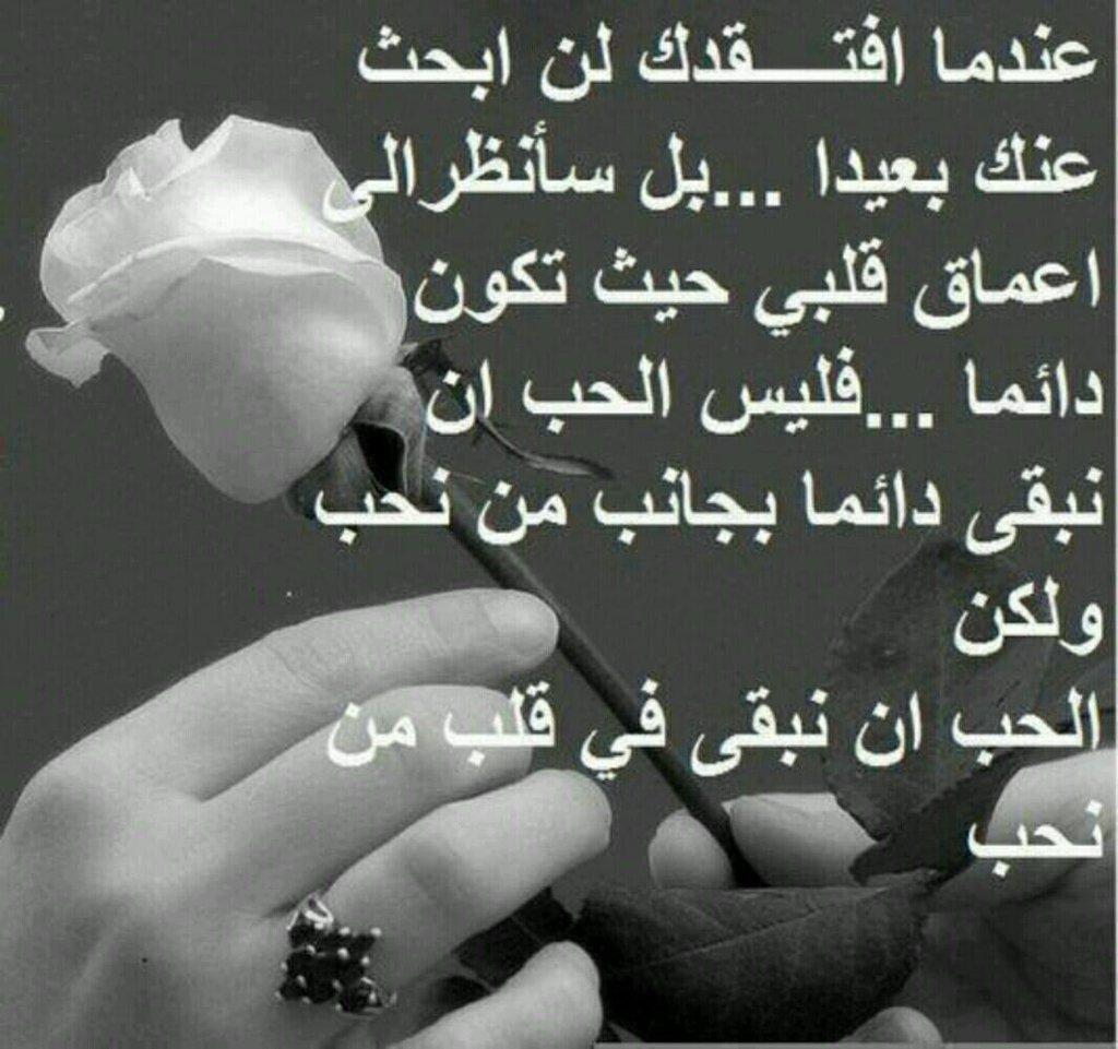 بالصور اجمل ماقيل عن الحب والعشق , قالو في العشق والغرام 2683