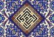 بالصور زخرفة عربية , الفن القديم لزخرفة والنقش العربية 284 3 110x75