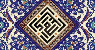 بالصور زخرفة عربية , الفن القديم لزخرفة والنقش العربية 284 3 310x165