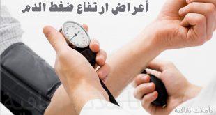 صوره اعراض ارتفاع الضغط , تعرف على مرض العصر ضغط الدم المرتفع