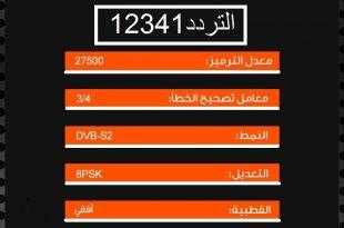 صورة تردد ام بي سي برو , شاهد جميع مباريات الدوري السعودي علي ام بي سي برو