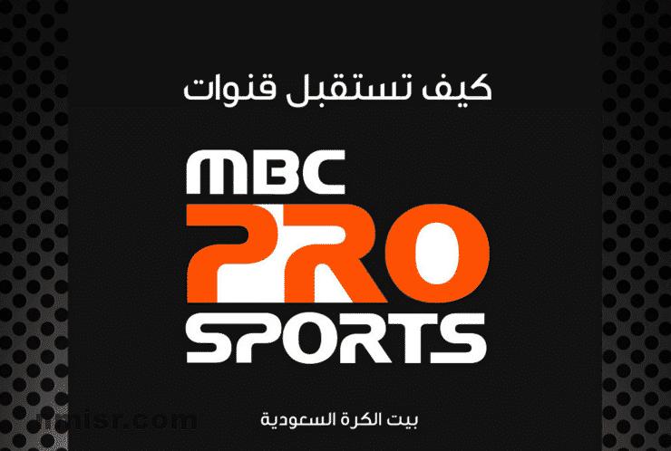 بالصور تردد ام بي سي برو , شاهد جميع مباريات الدوري السعودي علي ام بي سي برو 3230