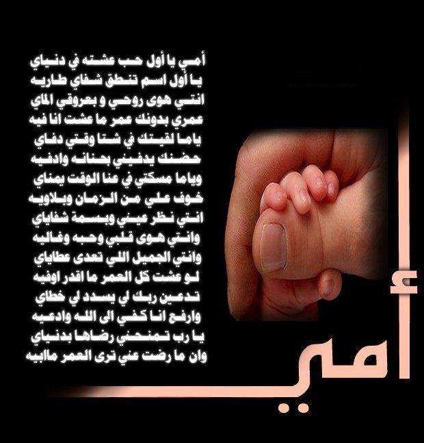 بالصور كلمات جميلة عن الام , اجمل ما قيل عن الام 3253 11