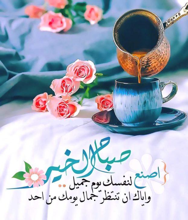 صوره كلمات صباح الخير , اجمل كلمات لاجمل صباح