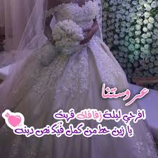 بالصور رمزيات عروس , اجمل صور عن العروسه 3294 5