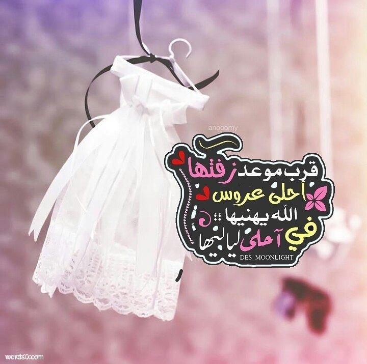 صورة رمزيات عروس , اجمل صور عن العروسه