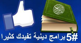 صور برامج اسلاميه , اقوي البرامج الاسلامية