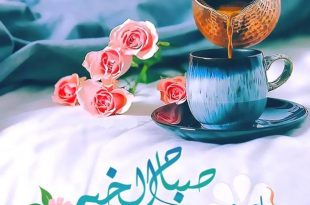 صوره كلام عن صباح الخير , اجمل صباح لاغلي الناس
