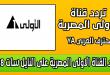 صور تردد قناة المصرية , التردد الجديد لقناه المصرية