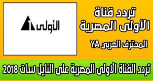 صوره تردد قناة المصرية , التردد الجديد لقناه المصرية