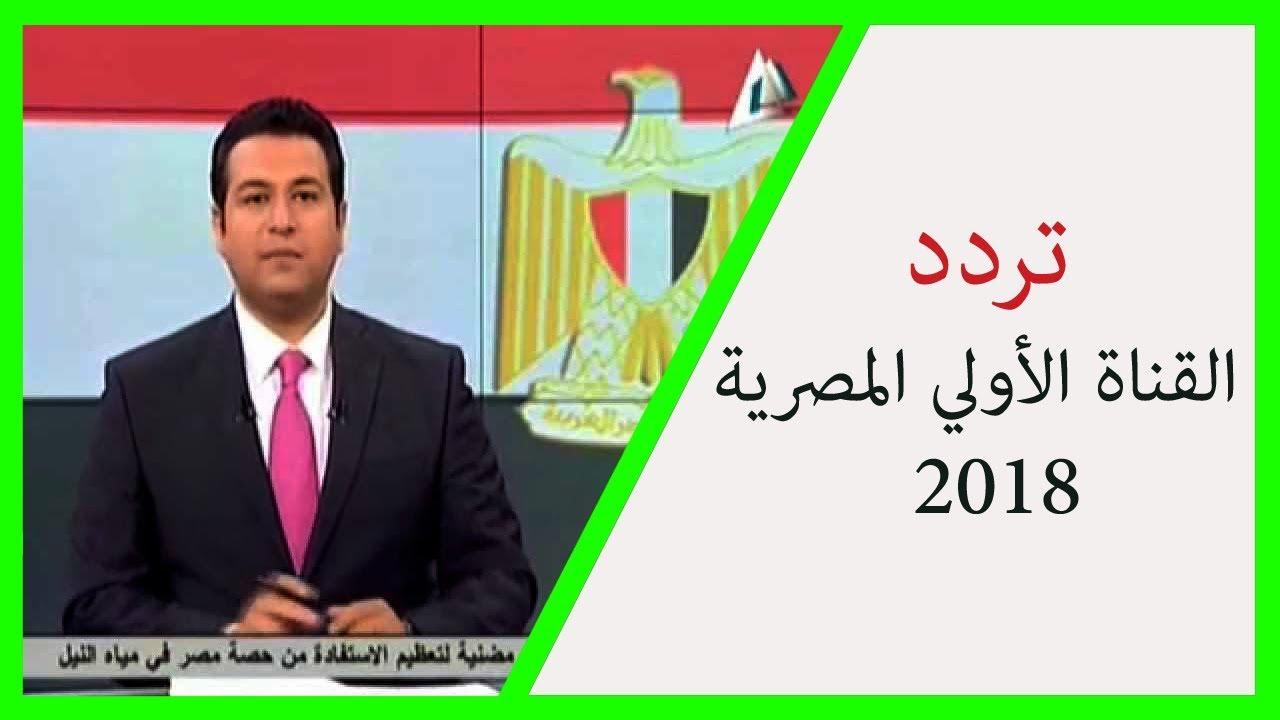 صورة تردد قناة المصرية , التردد الجديد لقناه المصرية
