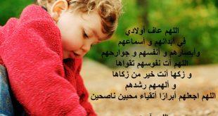 صوره اجمل ماقيل عن حب الابناء , كلمات في حب الابناء