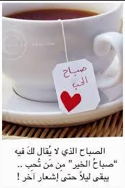 بالصور صباح الخير رومانسية , ارق رومانسيه محمله بنسمات الصباح 3334 3