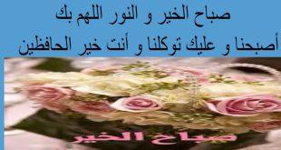 صوره صباح الخير 2019 , اجمل صباح الخيرات